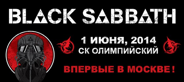 Black Sabbath в CK «Олимпийский»