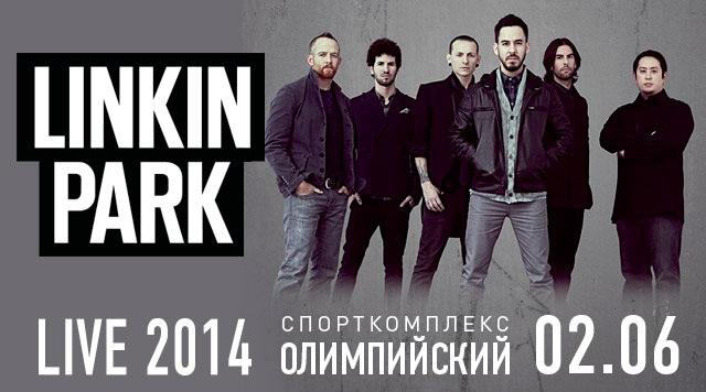 Linkin Park в CK «Олимпийский»